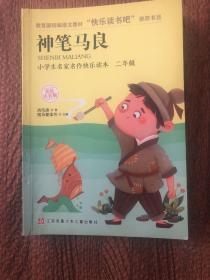 神笔马良(美绘注音版)/小学生名家名作快乐读本