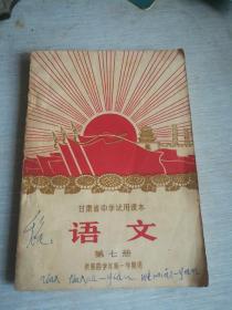 甘肃省中学试用课本  语文  第七册