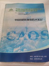 中国骨科医师教程2007