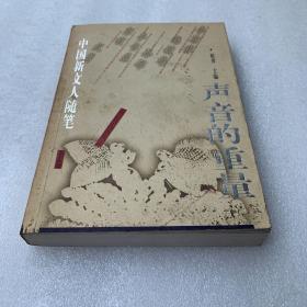 声音的重量:中国新文人随笔(上卷)