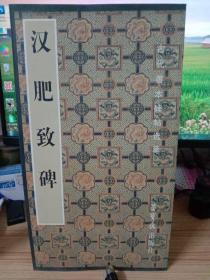 古代善本碑帖选萃:汉肥致碑(正版库存书)