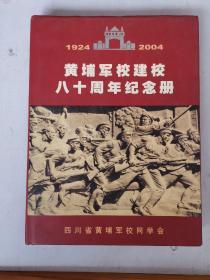 黄埔军校建校八十周年纪念册【1924-2004】