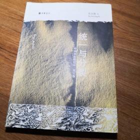 统一与分裂:中国历史的启示(增订版)
