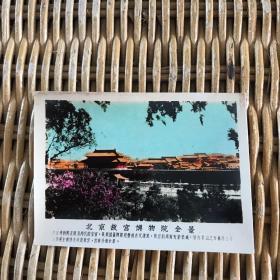 老照片 北京故宫博物院全景 手工上色