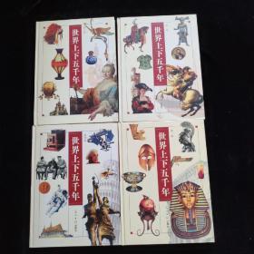 世界上下五千年1-4卷 (彩图版)  精装    一版一印