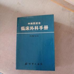 中西医结合临床外科手册