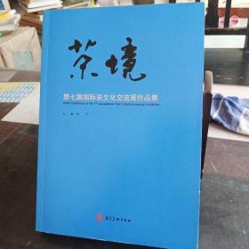 茶境-第七届国际茶文化交流展作品集