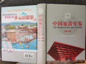 中国旅游年鉴2010