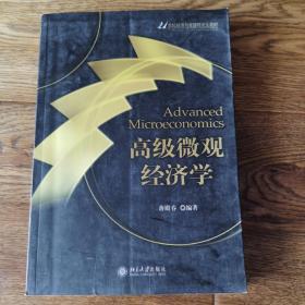 高级微观经济学:21世纪经济与管理研究生教材