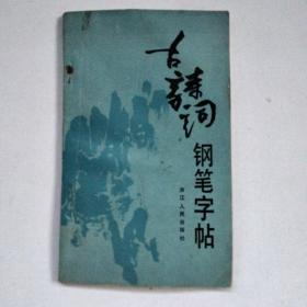 古诗词钢笔字帖