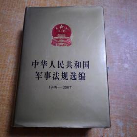 中华人民共和国军事法规选编1949--2007