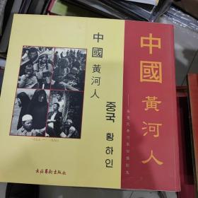 中国黄河人
