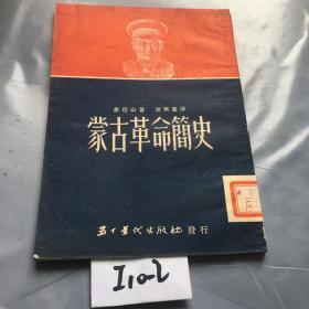 蒙古革命简史 竖版繁体中文版