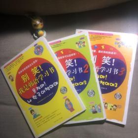 别笑!我是韩语学习书 123 三册