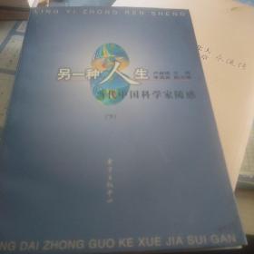 另一种人生:当代中国科学家随感.下