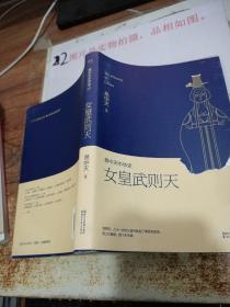 易中天中华史15:女皇武则天