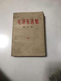 毛泽东选集第五卷(有几处画线)