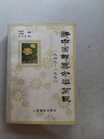 新中国邮票分类简说(1949-1990)