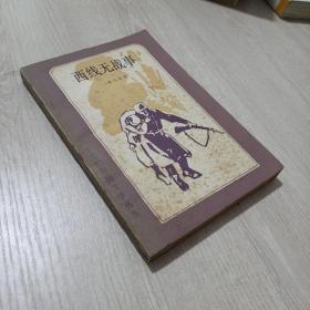 西线无战事 20世纪外国文学丛书 一版一印