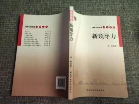 【包邮】国家行政学院名师文库:新领导力