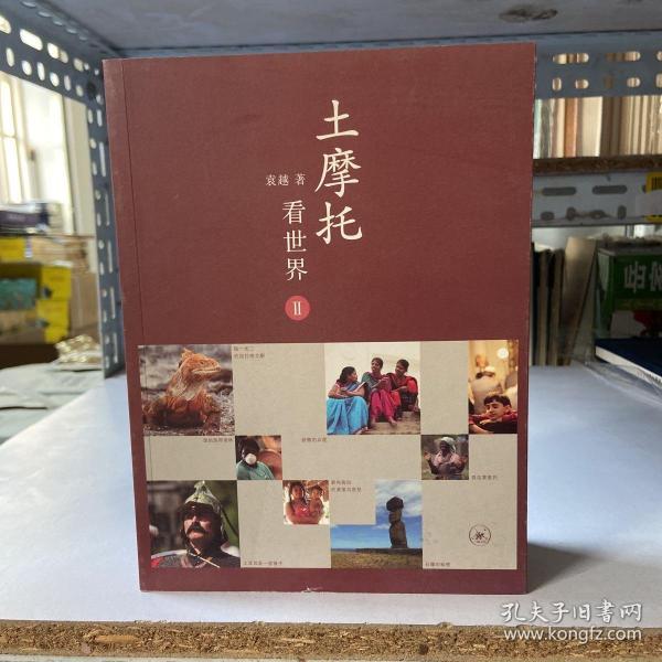 特惠    土摩托看世界Ⅱ  (最后两册库存)