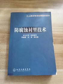 防腐蚀衬里技术/工人岗位培训实用技术读本