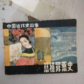 中国近代史故事,慈禧罪恶史(破损)