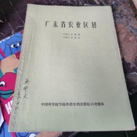 广东省农业区划(1960年草案 1963年修改 )