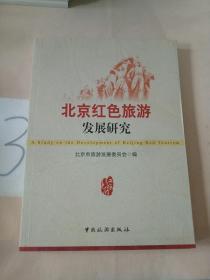 北京红色旅游发展研究