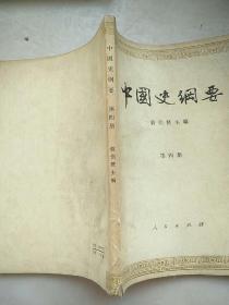 中国史纲要(第四册)