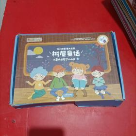 从小树屋看大世界 树屋童话 儿童成长哲学小小盒 6