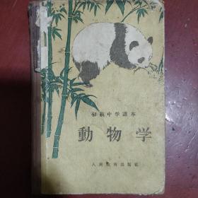 《动物学》初级中学课本 方宗熙.李次卿编 人民教育出版社 私藏 书品如图