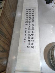 郑沅 书法(画心135 X 31)