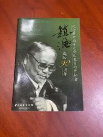 纪念新中国专业音乐教育的开拓者 赵沨诞辰90周年