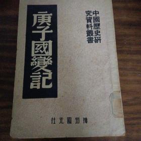 庚子国变记(中国历史研究资料丛书)  /1951年8月四版(内品好)