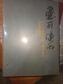 墨舞潇湘 : 湖南省新闻出版书画家协会会员作品选