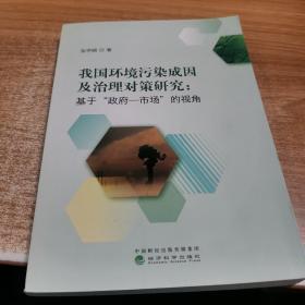 """我国环境污染成因及治理对策研究——基于""""政府-市场""""的视角"""