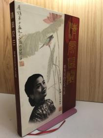 清风见兰:郭秀仪的艺术生涯