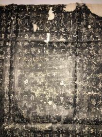 唐李文墓志