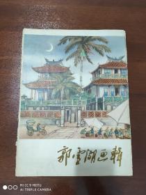 郭雪湖画辑    8开活页16张全   1980年一版一印    印数10千册