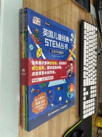 英国儿童经典STEM丛书(4册套装)全新未拆封.