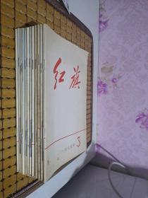 红旗(1974年1-12期全 缺第11期)+ (1975年第3期)【现存12册合售】