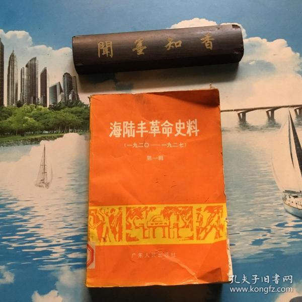 海陆丰革命史料(1920-1927)第一辑