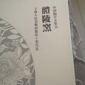 中国陶瓷全集  30  醴陵窑