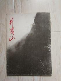 明信片:井冈山(现存10张,缺2张)