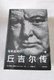 丘吉尔传 非偏包邮 全二册 现货正版实拍