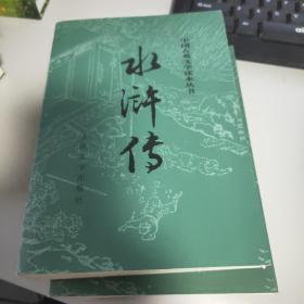 水浒传(全二册)