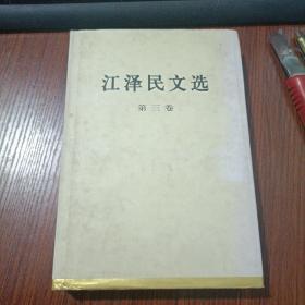 江泽民文选(第3卷)精装