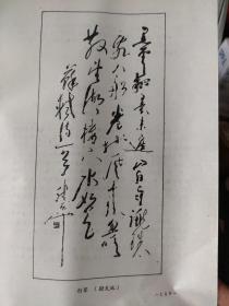 画页【散页印刷品】---书法---行草苏轼诗一首【尉天池】884