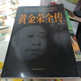 黄金荣全传     店上